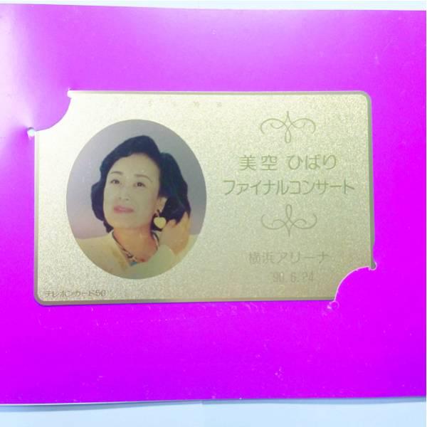 美空ひばりさん ファイナルコンサート テレカ コンサートグッズの画像
