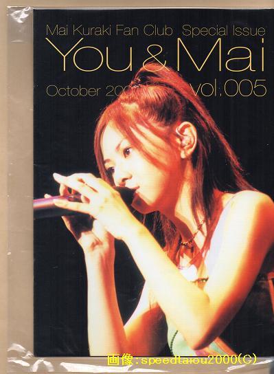 【美品】 倉木麻衣 FC会報 vol,5 ファンクラブ you&mai 5