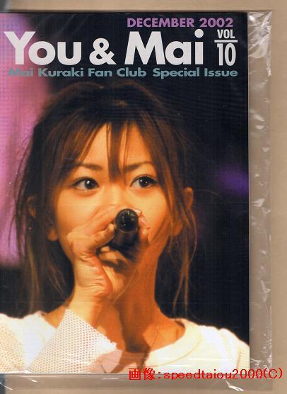 【美品】 倉木麻衣 FC会報 vol,10 ファンクラブ you&mai 10