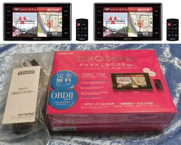 送料無料☆新品☆ZERO73V☆OBD2-R1付属☆超高感度GPSレーダー探知機☆