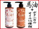 ☆MABO 馬油+ボタニカルオイル シャンプー&トリートメント 髪しっとり☆