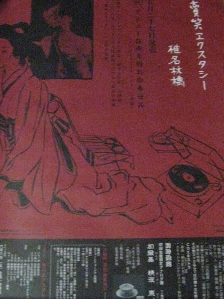 非売品 椎名林檎 賣笑エクスタシー B2ポスター 新品未使用 美品 ライブグッズの画像
