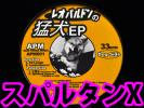 【スパルタンX/ランバダ/フランダースの犬/爆風スランプ ネ