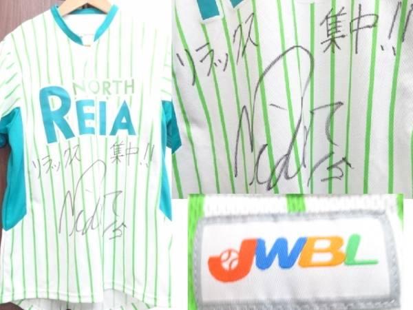 女子プロ野球 ノースレイア ユニフォーム JWBL サイン付き Reia お宝