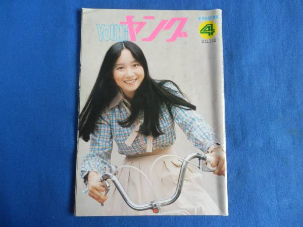 YOUNG ヤング№148 1976・4 キャンディーズ・沢田研二・森進一・布施明・アグネス・チャン