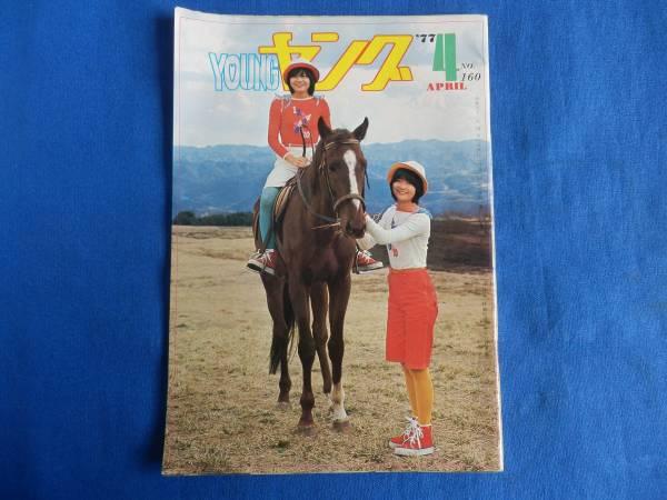 YOUNGヤング №160 1977・4キャンデイーズ・沢田研二・小柳ルミ子・アグネス・チャン