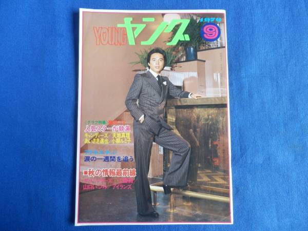 YOUNG ヤング№153 1976・9 キャンディーズ・沢田研二・小柳ルミ子・天地真理・アグネス・チャン