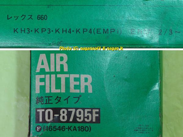 レックス660 「KH3・KP3・KH4・KP4(EMPi) EN07 2/3~」とあり エアフィルター 東洋エレメント TO-8795F_画像2