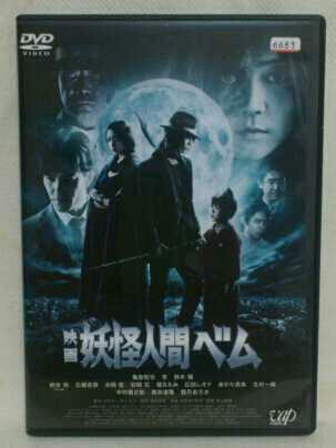 映画 妖怪人間ベム 亀梨和也 杏 鈴木 福 レンタル版/DVD 実写