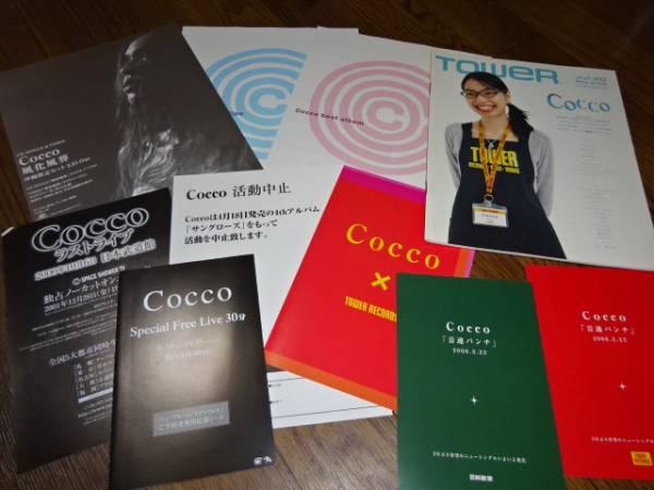 Cocco/20周年 非売品セット/ステッカー/冊子/チラシ/23枚/ポスター