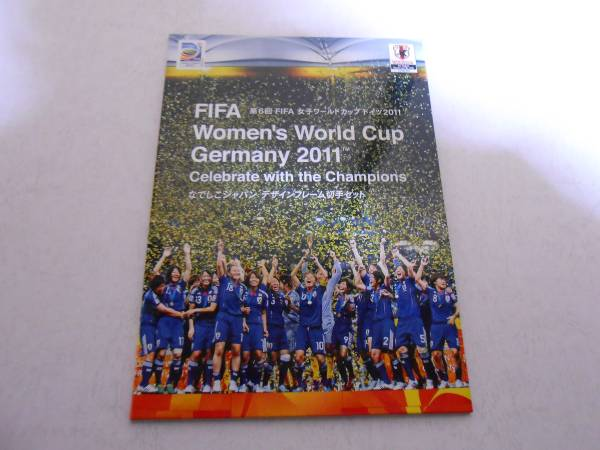 激レアなでしこジャパン2011Wカップ優勝記念フレーム切手・パンフレットつき・新品・未使用 グッズの画像