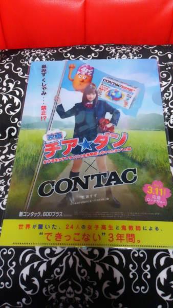 広瀬すず 非売品 クリアファイル 映画チア☆ダン コンタック チアダン グッズの画像