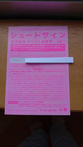 AKB48 シュートサイン イベント参加券 全国握手券1枚