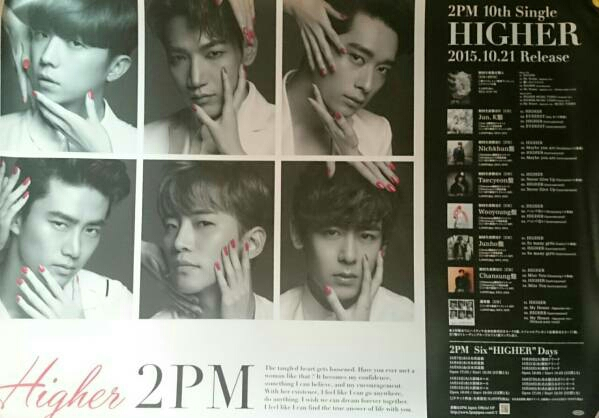 2PM HIGHER B3 ポスター 未使用 即決 通常盤柄 テギョン ジュノ JUN.K チャンソン ニックン ウヨン