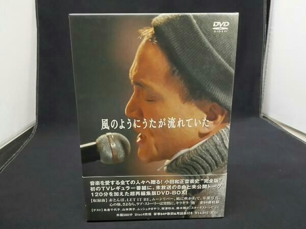 小田和正 風のようにうたが流れていた DVD-BOX コンサートグッズの画像