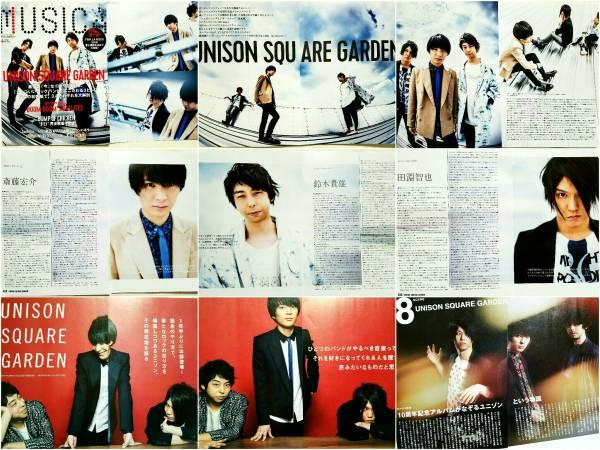 UNISON SQUARE GARDEN/ユニゾンスクエアガーデン/切り抜き 90ページ