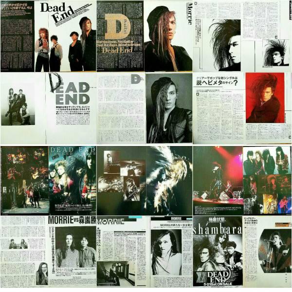 DEAD END/デッドエンド/MORRIE/切り抜き 98ページ
