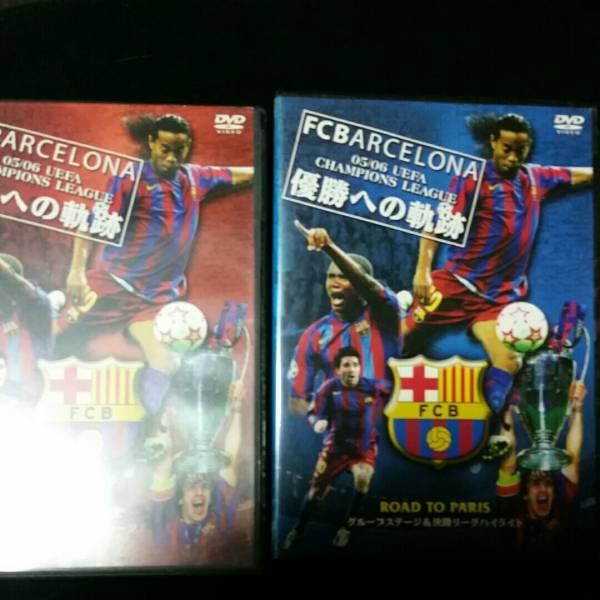 FCバルセロナ 優勝への軌跡 ハイライト 決勝 グッズの画像