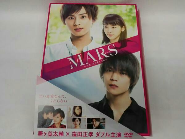 MARS~ただ、君を愛してる~(初回限定生産) 藤ケ谷太輔 窪田正孝 グッズの画像