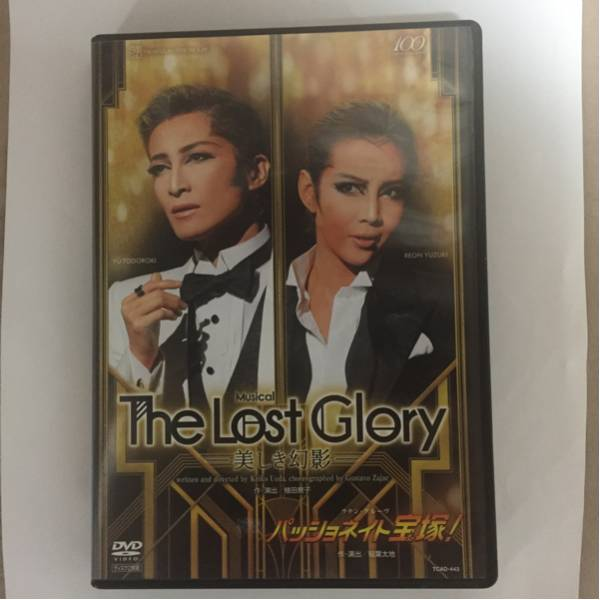 The Lost GIory -美しき幻影-, パッショネイト宝塚! 星組 DVD 轟悠 柚希礼音