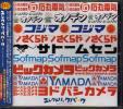 「エレクトリックパーク」家電量販店ソング集/ヨドバシカメラ/ヤマダ電機/ビックカメラ/石丸電気