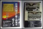 日蓮大聖人に背く日本は必ず亡ぶ 冨士大石寺 顕正会 淺井昭衛 ぬ井雑貨 PP11