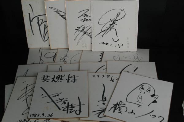 芸能人 サインまとめて 島田紳助 ナインティナイン等