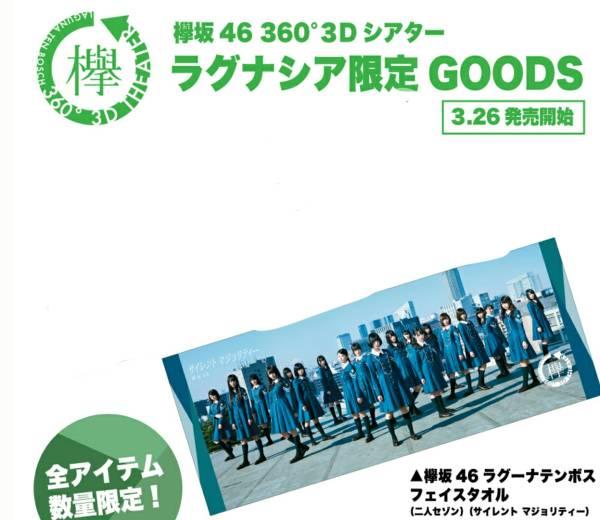 欅坂46ラグーナテンボス フェイスタオル(サイレントマジョリティー)