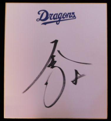 【中日ドラゴンズ大島洋平直筆サイン色紙 球団公認】 グッズの画像