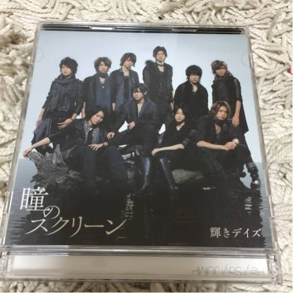 瞳のスクリーン(初回限定盤) / Hey!Say!JUMP コンサートグッズの画像