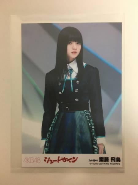 AKB48 シュートサイン 劇場盤特典写真 齋藤飛鳥(斉藤飛鳥) 乃木坂46 ライブ・総選挙グッズの画像
