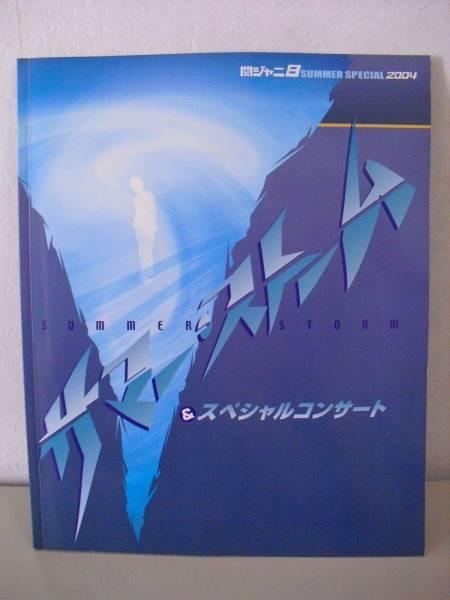 パンフレット◆関ジャニ∞ サマースペシャル 2004 サマーストーム 舞台