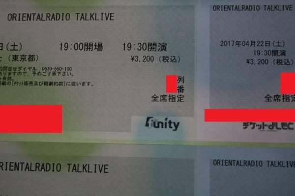 ORIENTALRADIO TALKLIVE オリエンタルラジオ トークライブ 4/22  ルミネtheよしもと (1~2枚)