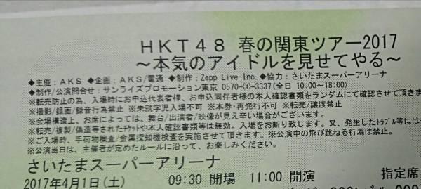 HKT48 春の関東ツアー2017~本気のアイドルを見せてやる~埼玉スーパーアリーナ昼公演 ライブグッズの画像