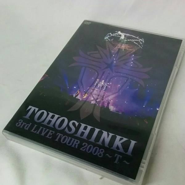 東方神起 3rd LIVE TOUR 2008 ~T~ DVD SKD-2