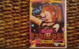 田中れいな バースデーイベント おつかれいな会5 DVD