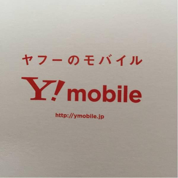 Y!mobile 桐谷美玲 QUOカード 非売品☆ グッズの画像