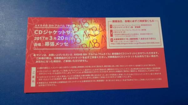 AKB48 CDジャケットサイン会 参加券 3/20 幕張メッセ  ライブ・総選挙グッズの画像