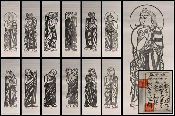 巨匠 棟方志功 代表作 釈迦十代弟子全十二柵揃 木版画 メクリ 屏風 希少品 巴里爾鑑定 9096 if