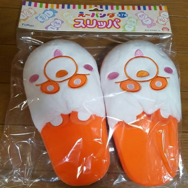 即決 AAA え~パンダ スリッパ オレンジ 西島隆弘 新品 非売品 袋入り 送料250円~ aaa