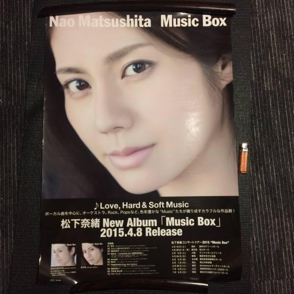 希少■松下奈緒 告知ポスター Music Box 2015■美品