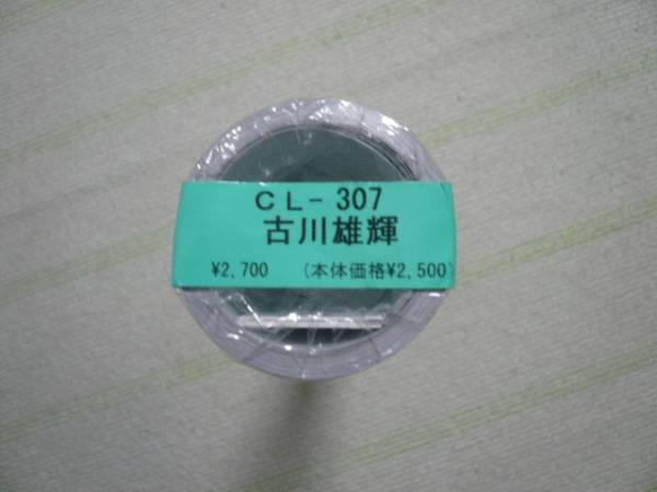 古川雄輝 2017年 壁掛けカレンダー 新品・未開封品 CL-307 グッズの画像