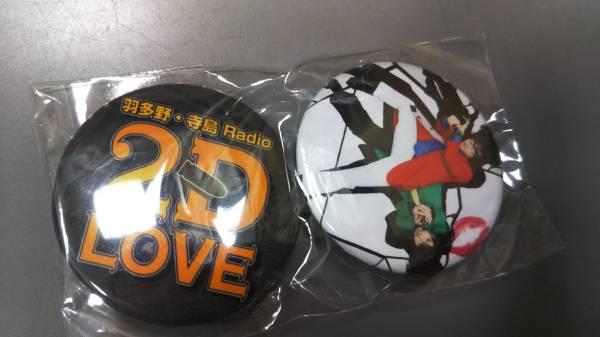 寺島拓篤 羽多野渉 radio 2DLOVE イベント会場限定 缶バッジセット M.O.E ⑥