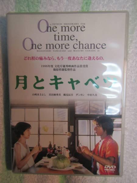 山崎まさよし主演 『月とキャベツ』DVD 個人所有 ライブグッズの画像