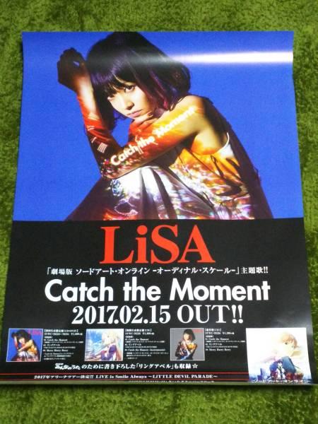 【未使用】LiSA Catch the Moment 販促用 B2 ポスター 非売品 SAO 劇場版 ソードアートオンライン 主題歌