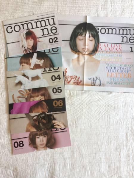 YUKI ファンクラブ会報 commune vol.1~8★送料164円