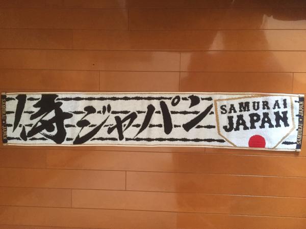 ☆WBC2017 侍ジャパン 激レア現地購入 オフィシャルマフラータオル! グッズの画像