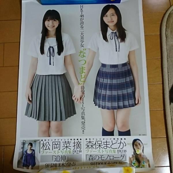 生サイン HKT48 森保まどか 写真集 森のモノローグ 写真集 ライブグッズの画像