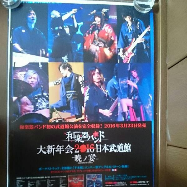 和楽器バンド 2016ポスター未使用非売品 d