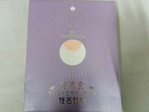 椎名林檎 党大会 平成二十五年神山町大会(初回限定版) ライブグッズの画像